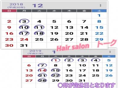 12、1月カレンダー