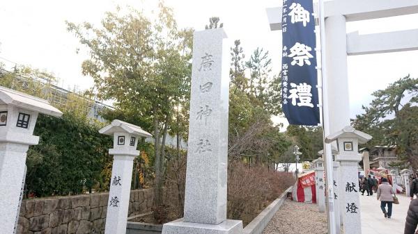 西宮廣田神社