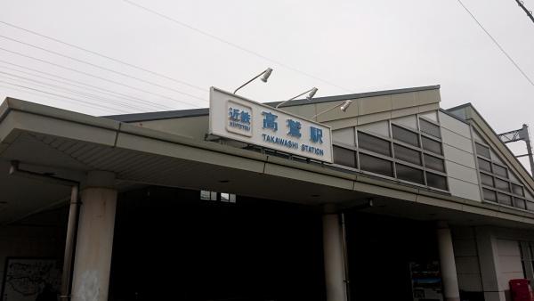 近鉄高鷲駅