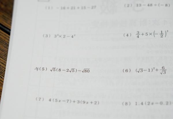 数学ルート問題