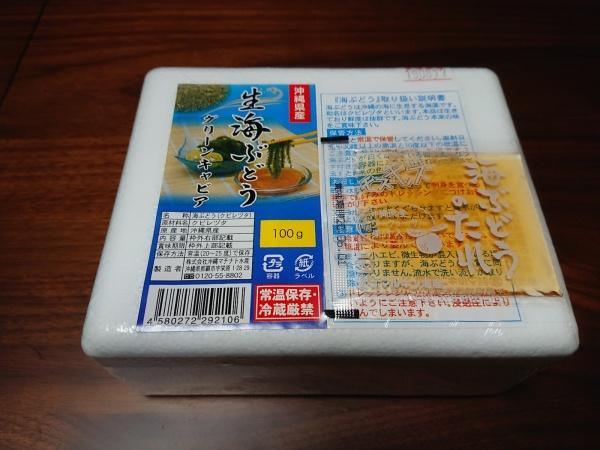 海ぶどう沖縄