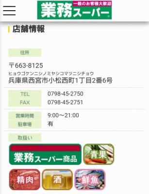 西宮鳴尾店の業務用スーパー