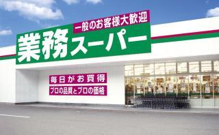 西宮鳴尾店業務用スーパー