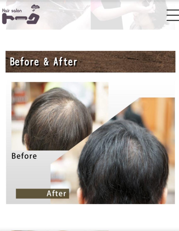 リセッター髪のボリューム