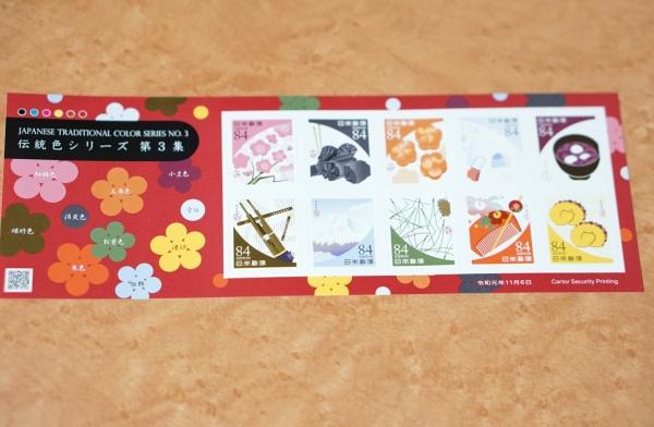 86円切手