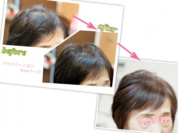 エイジング毛のリセッター前髪