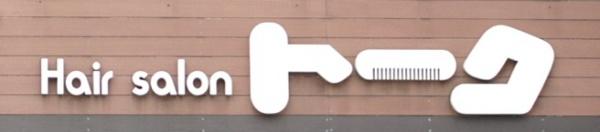 ヘアーサロントークのロゴ