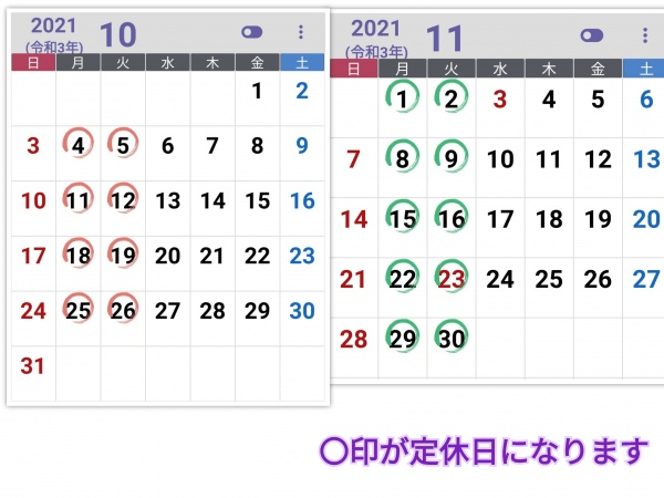 10、11月定休日カレンダー